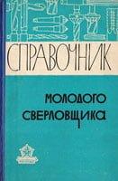 Справочник молодого сверловщика