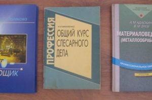 Книги по металлообработке