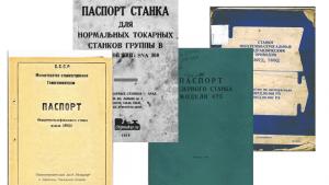 паспорта станков