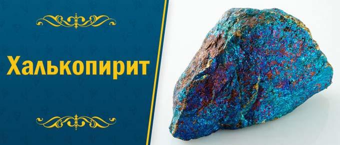 минерал халькопирит