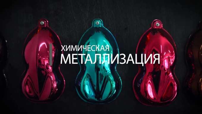 технология химической металлизации