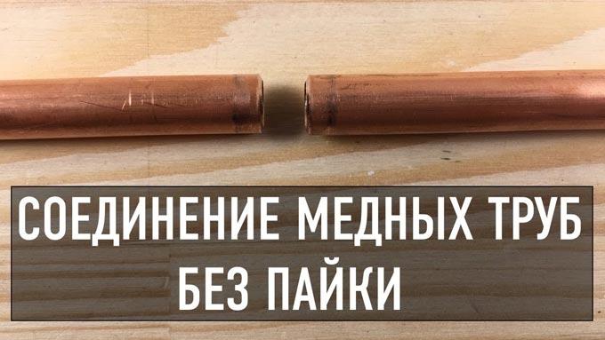 соединение медных труб без пайки