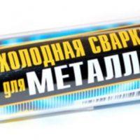 Секреты популярности холодной сварки для металлов