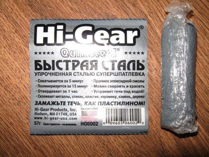 hi-gear быстрая сталь